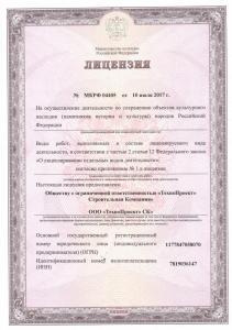 Лицензии МинКульт ГИОП